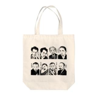 日本の文豪 8人 Tote bags