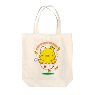 ゆうきのヒヨコ Tote bags