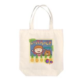 パイナップル★夏!いってらっしゃい Tote bags