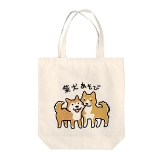 柴犬あそび Tote bags