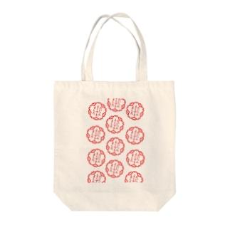 たいへんよくできました💮 Tote bags