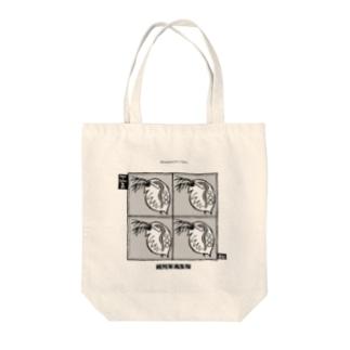 ミジンコ4 Tote bags