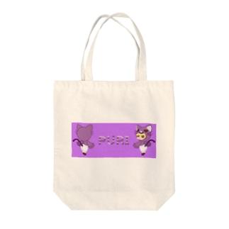 ぷり☆ネコちゃん パープル Tote bags