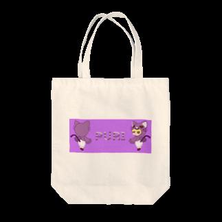 ウサネコのぷり☆ネコちゃん パープル Tote bags