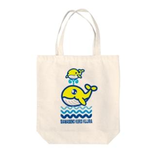 幸せの黄色いくじら Tote bags