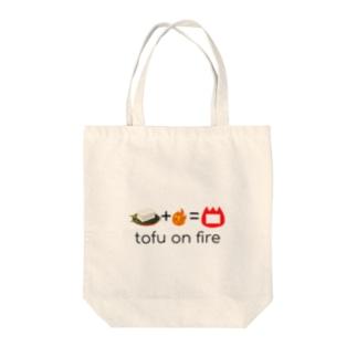 テストに出る豆腐オンファイヤースウェット Tote bags