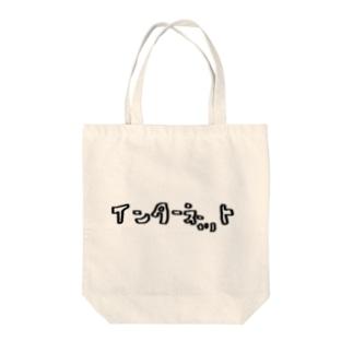 インターネット Tote bags