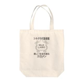 エロメン清掃隊(グレー) Tote bags