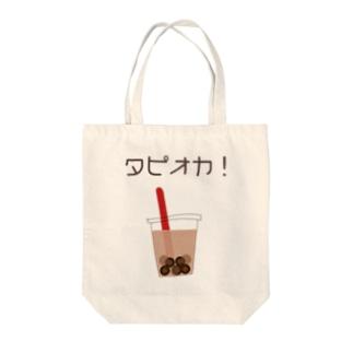 タピオカA Tote bags