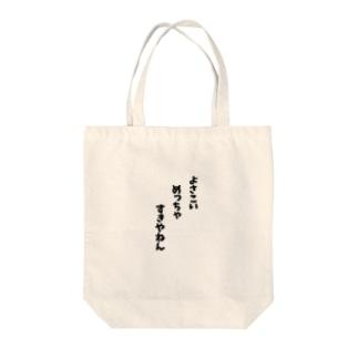よさこい言葉② Tote bags