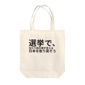 選挙で、当たり前の事が言える日本を取り戻そう Tote bags