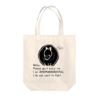 もじもじアマミノクロウサギ Tote bags