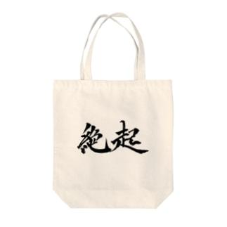 絶起グッズ Tote bags