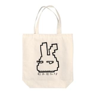 うさぎ0517★ヒトミシリ Tote bags