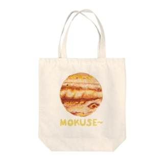 MOKUSE〜 Tote bags