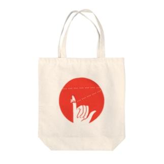 運命の赤い糸は三点リーダ Tote bags