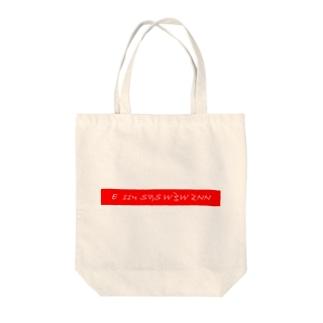 ton-tanki(赤) Tote bags
