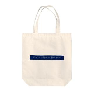 ton-tanki(青) Tote bags
