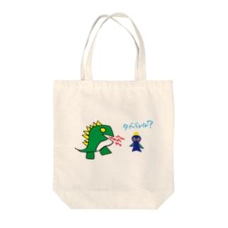 恐竜と宇宙人うんち Tote bags