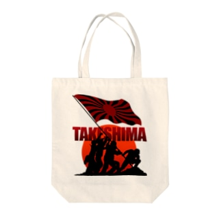 TAKESHIMA奪還 Tote bags