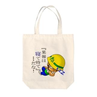 忠君 -08- Tote bags