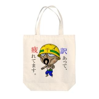 忠君 -37- Tote bags
