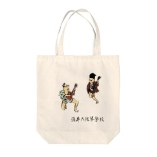 六絃琴學校 Tote bags
