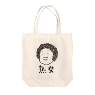 熟女(黒字) Tote bags