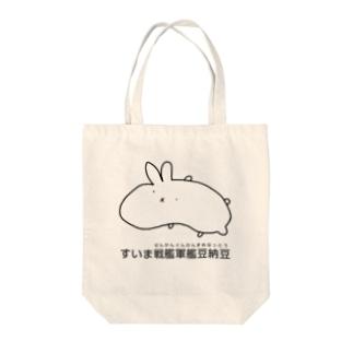 果てなきうさぎ Tote bags