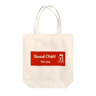 Good Chair for you (赤ラベル) Tote bags