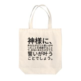 神社に参拝して願いが叶う方法 Tote bags