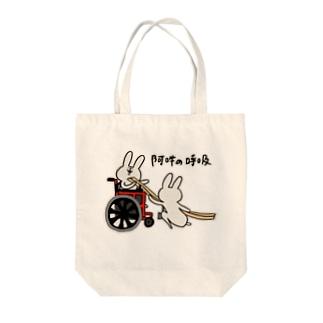 【ボッチャ】阿吽の呼吸 Tote bags