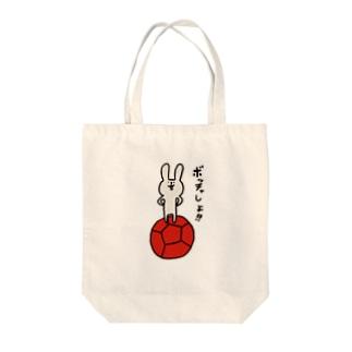 【ボッチャ】ボッチャしよ!! Tote bags