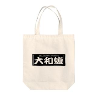 大和蝮 Tote bags