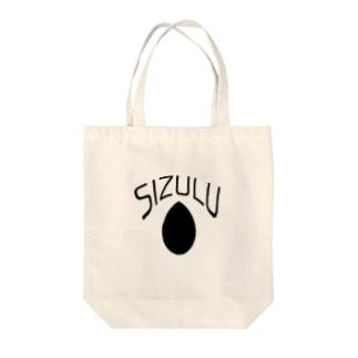 SIZULU支給品 Tote bags