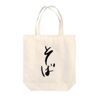 そば Tote bags