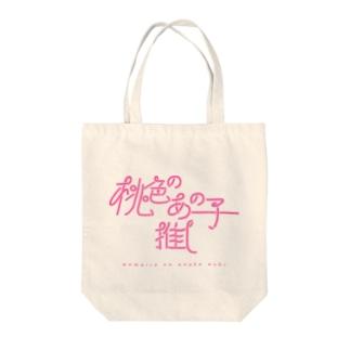 桃色のあの子推し pink Tote bags