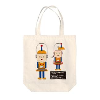 手提げロボット『小さい物なら作ります』 Tote bags