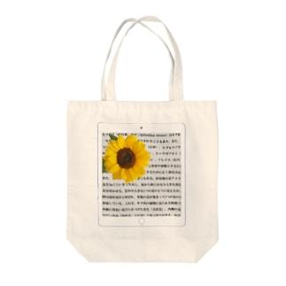 ウィキペディアより(ひまわり・タブレットVer.) Tote bags