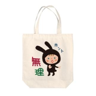 かぶりものトート【無理】 Tote bags