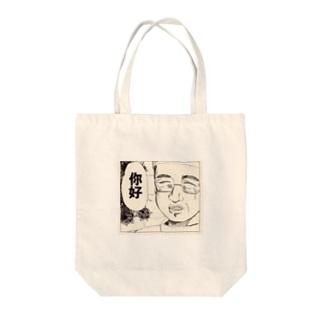 陳さん Tote bags