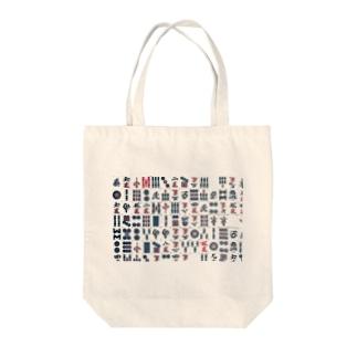 麻雀牌 Tote bags