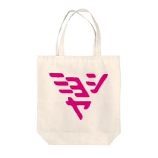 赤みよしや Tote bags