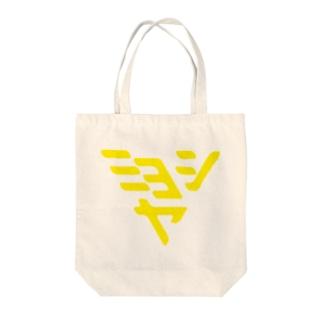 黄みよしや Tote bags