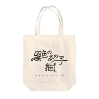 黒色のあの子推し kuro Tote bags