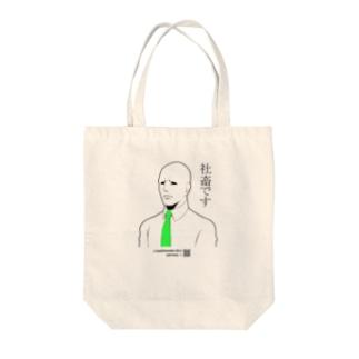 絶望の社畜 Tote bags