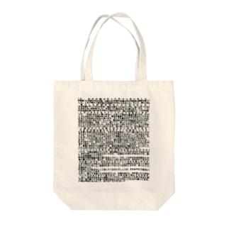 ポエマーパートTシャツ(中東ver.) Tote bags