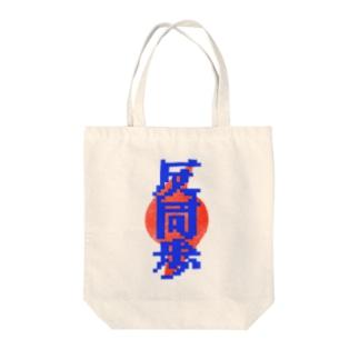 ラクガキ 反同歩×夏 Tote bags