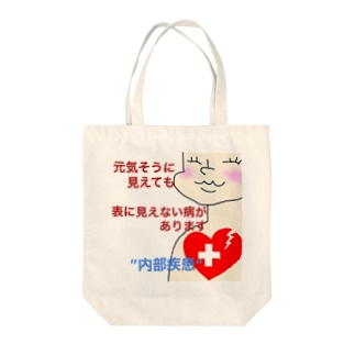 内部疾患をお持ちの方へ Tote bags