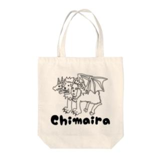 ゆるカワキマイラ Tote bags